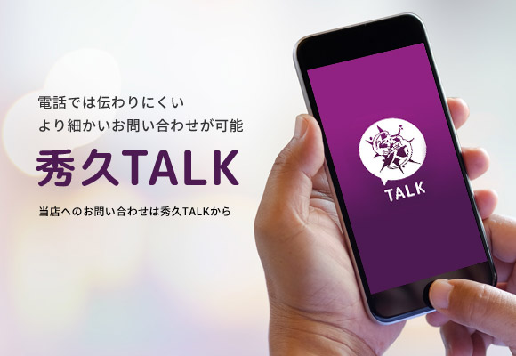 秀久TALK