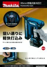 マキタ 充電フィニッシュ FN350DZKのご紹介(^^)/