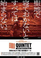 10/27(火)『コロブロック presents QUINTET』